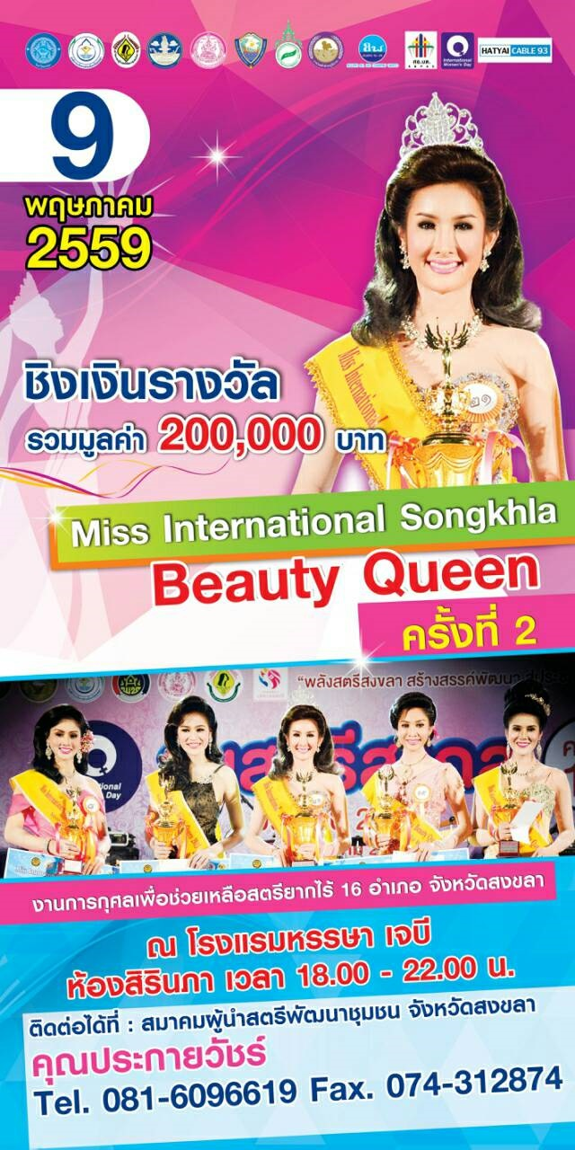 miss international songkhla beauty queen ครั้