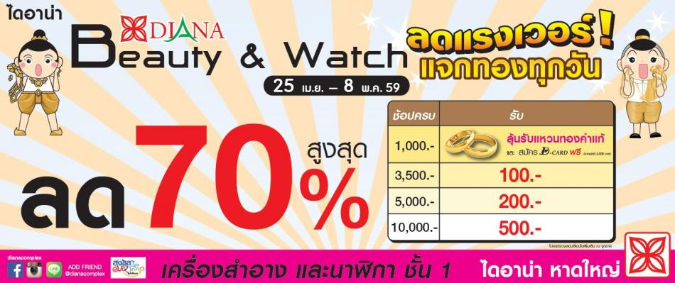 Diana Beauty & Watch