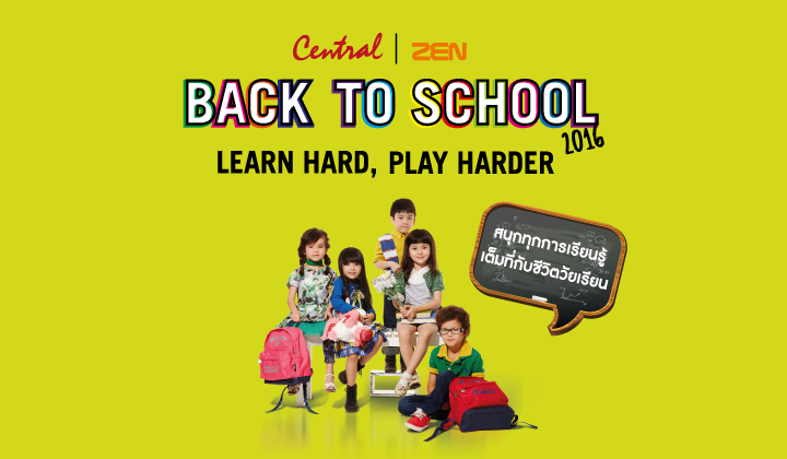 Central Back To School 2016