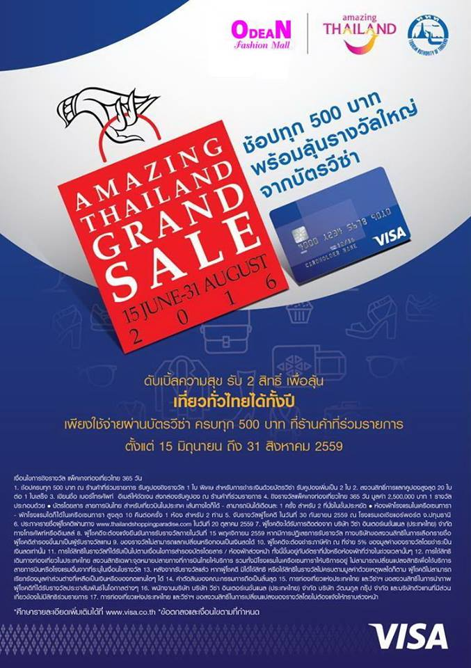 โอเดียน Amazing Thailand Grand Sale 2016