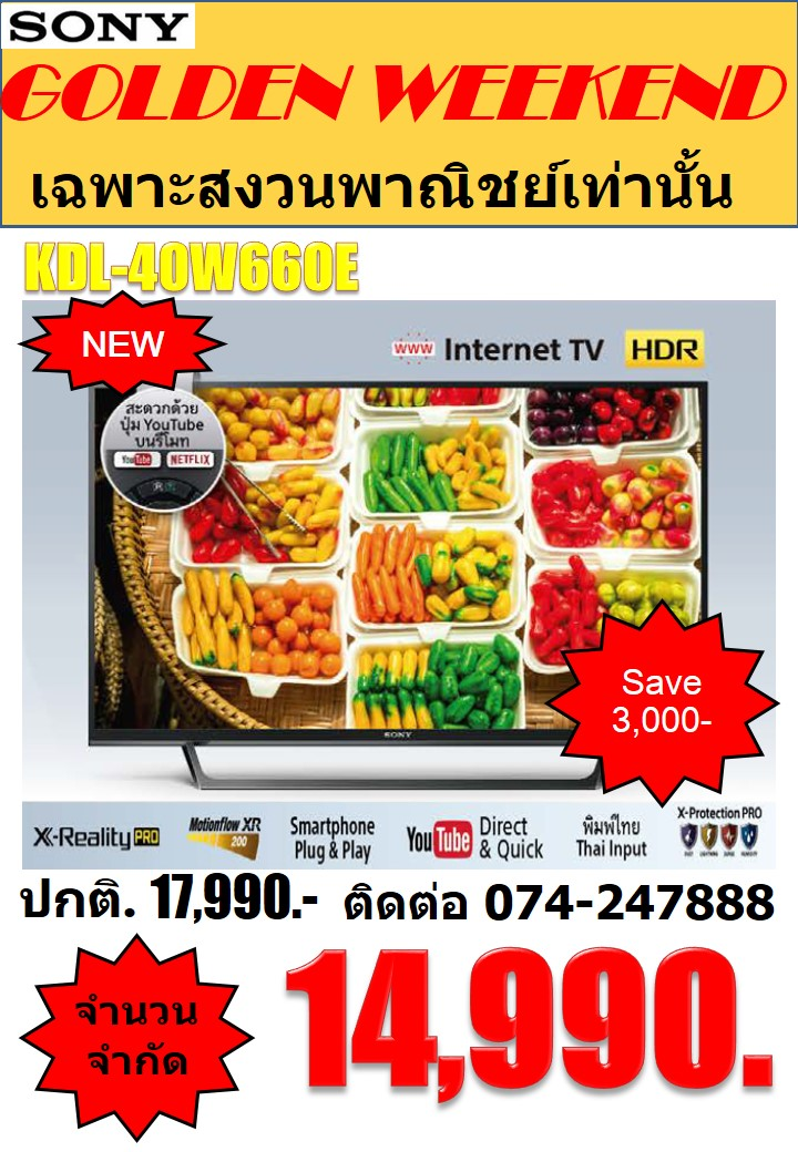 สงวนพาณิชย์  LED TV Sony Bravia Anniversary Sale