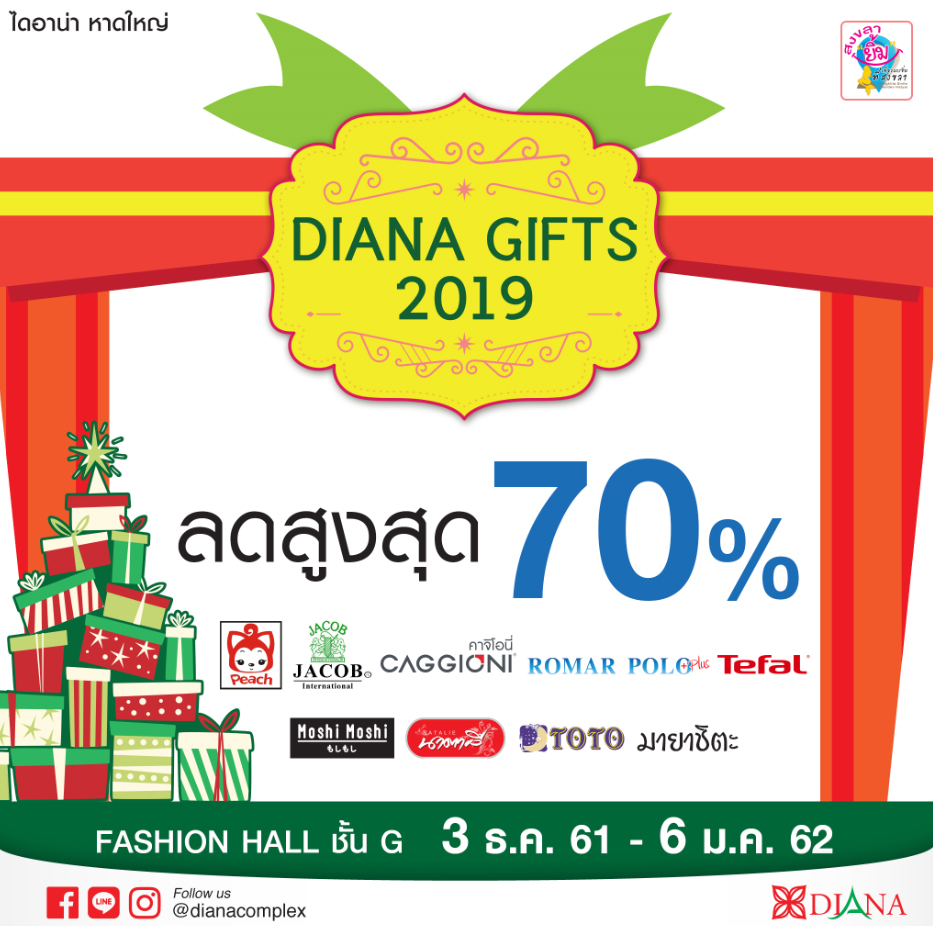 Diana gift 2018
