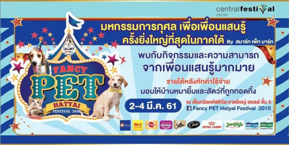 Fancy PET Hatyai Festival 2018