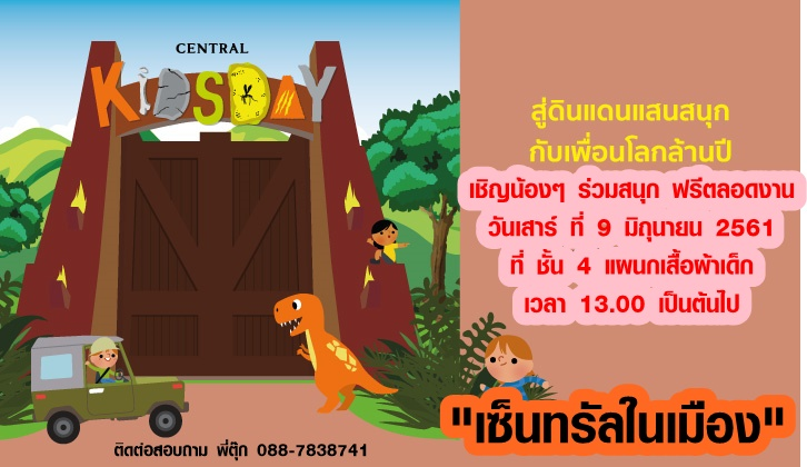 เซ็นทรัลkidsday Theme Jurassic World