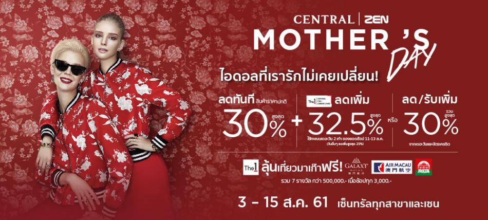 CENTRAL | ZEN MOTHER'S DAY