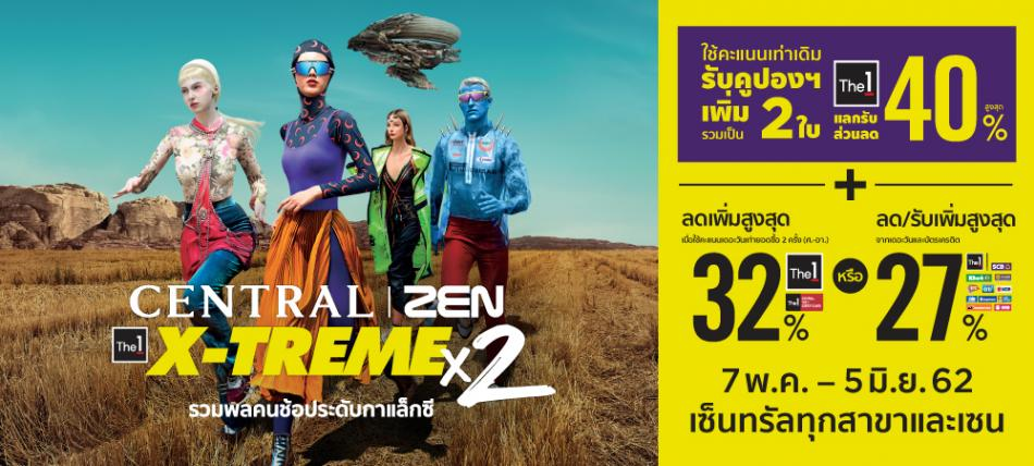 CENTRAL | ZEN THE 1 X-TREME X2