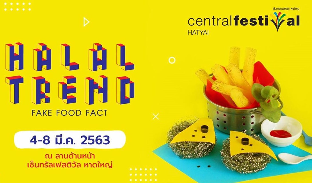 HALAL TREND - Fake Food Fact