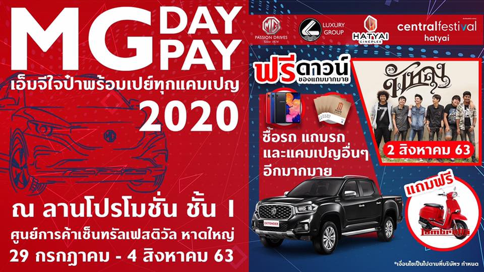 MG Day MG Pay 2020